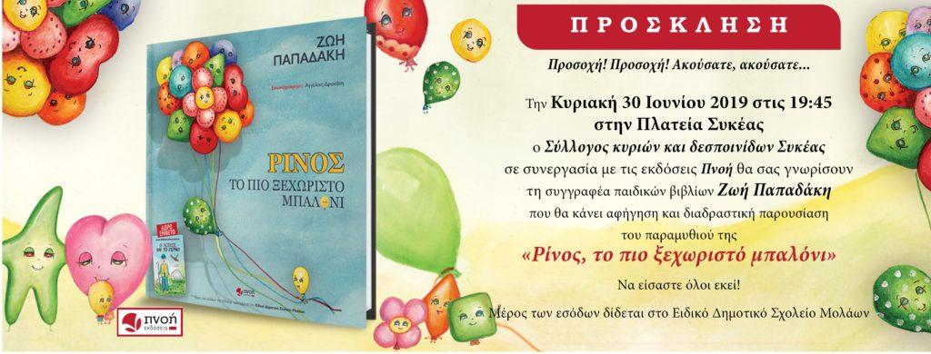 Ζωή Παπαδάκη - Εκδήλωση 30 Ιουνίου Ρίνος, το πιο ξεχωριστό μπαλόνι