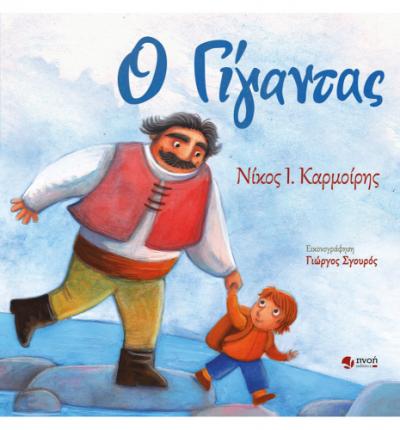 O-ΓΙΓΑΝΤΑΣ