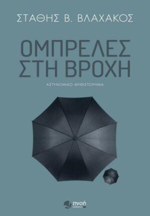 ΟΜΠΡΕΛΕΣ-ΣΤΗ-ΒΡΟΧΗ (2)